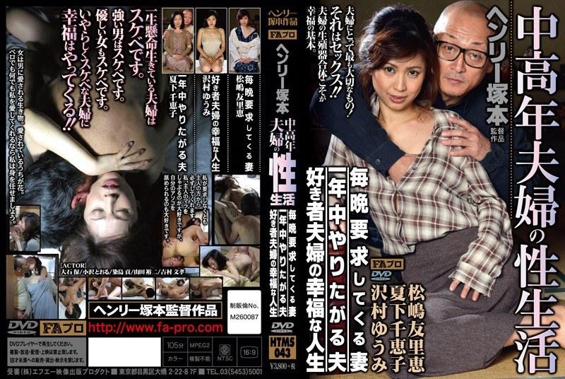 巨乳の熟女、松嶋友里恵出演の無料動画像。中高年夫婦の性生活・毎晩要求してくる妻・一年中やりたがる夫・好き者夫婦の幸福な人生