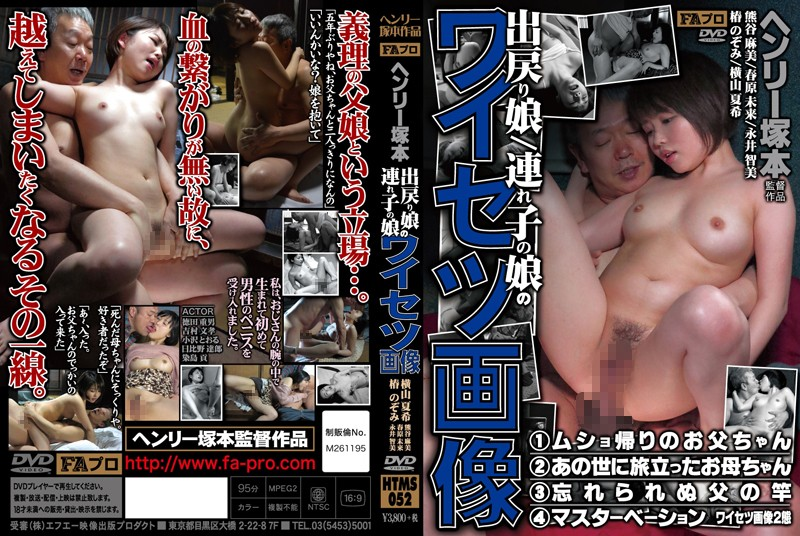 人妻、横山夏希出演の近親相姦無料熟女動画像。出戻り娘/連れ子の娘のワイセツ画像