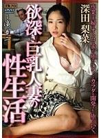 欲深き巨乳人妻の性生活 深田梨菜 ダウンロード