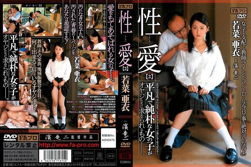 スクール水着の女の子、若菜亜衣出演の羞恥無料美少女動画像。性愛 平凡で純朴な女の子がオヤジたちに求められるもの―!