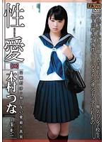 性愛【10】 木村つな ダウンロード