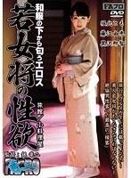 (h_066sgrs00004)[SGRS-004] 和服の下から匂うエロス 若女将の性欲 ダウンロード