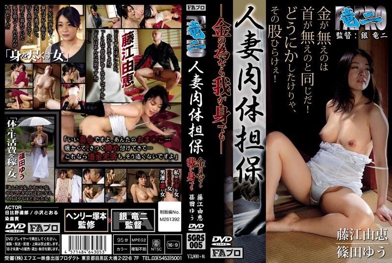 [SGRS-005] 人妻肉体担保-金の為なら我が身でも- 藤江由恵 篠田ゆう