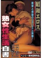 昭和エロス 熟女性生活白書 ダウンロード