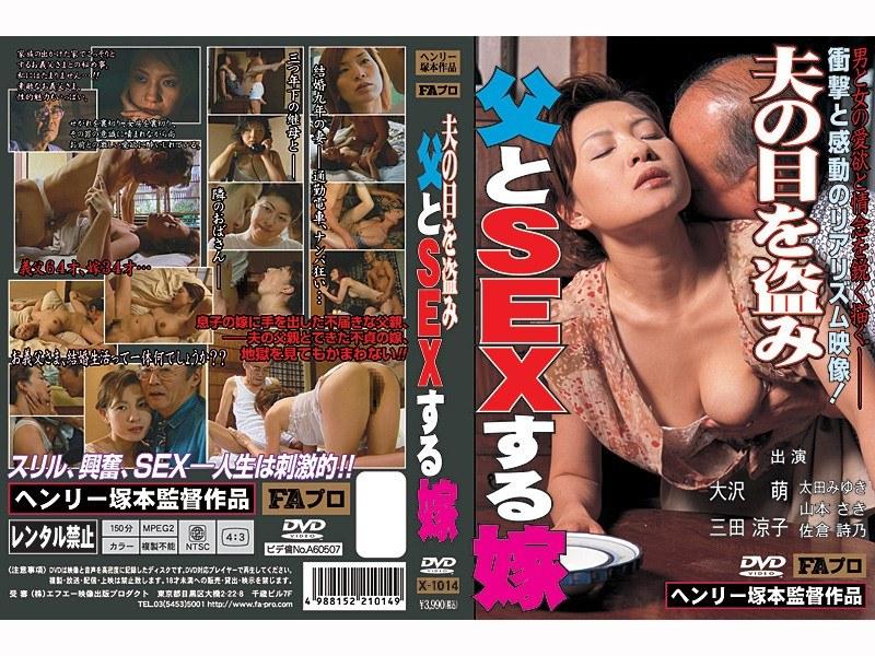 【熱女の動画】熟女、大沢萌出演のsex無料jyukujyo動画像。夫の目を盗み父とSEXする嫁