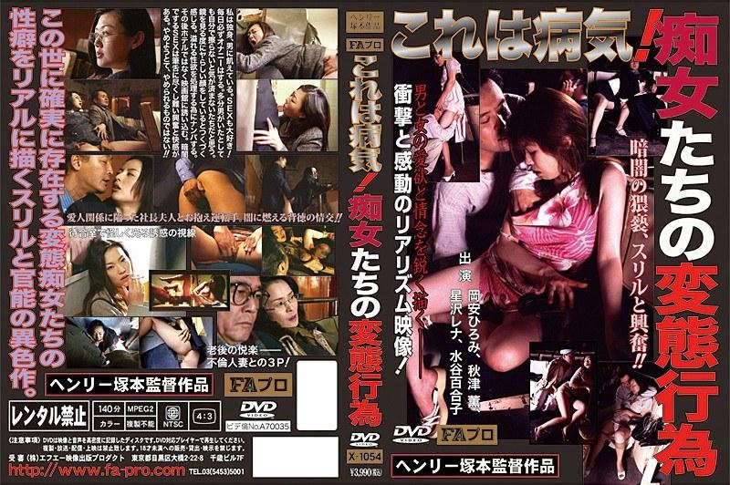 人妻、水谷百合子出演のオナニー無料熟女動画像。これは病気!