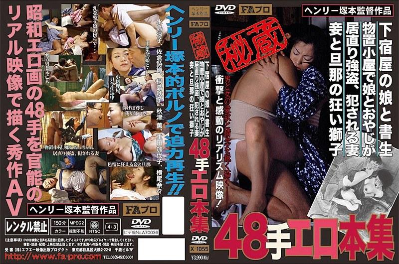 浴衣の女将、水島涼子(本庄美樹)出演の騎乗位無料熟女動画像。秘蔵 48手エロ本集