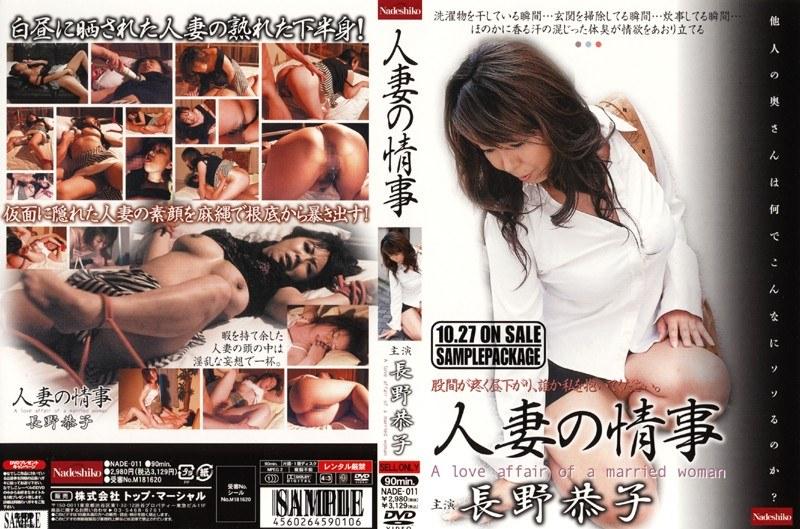 人妻、長野恭子出演の拘束無料熟女動画像。人妻の情事 長野恭子