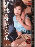 (h_067nade012)[NADE-012] 背徳の母子交尾 ダウンロード