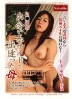 近●相姦 出会い系サイトで出逢った母 松本亜璃沙 ダウンロード