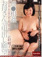 (h_067nade044)[NADE-044] 近●相姦 お母さんの中出し願望 辻村晴子 ダウンロード