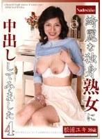 綺麗な独身熟女に中出ししてみました 4 松浦ユキ
