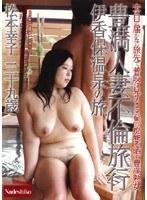 豊満人妻不倫旅行 伊香保温泉の旅 松本幸子