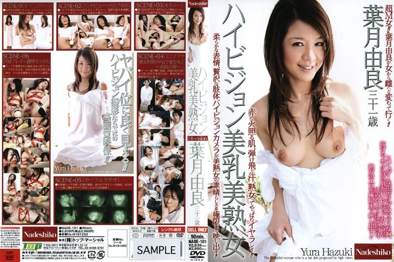 美乳の人妻、葉月由良(星野綾香、中州悠良)出演のカーセックス無料動画像。ハイビジョン美乳美熟女 葉月由良