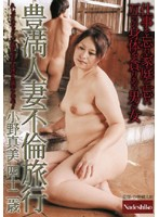 豊満人妻不倫旅行 小野真美 四十二歳 ダウンロード