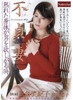 不貞妻 熟れた身体が男を欲しがる時 三角美紀子 / 長野恭子 ダウンロード