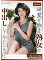 綺麗な独身熟女に中出ししてみました6 宮崎彩香 ダウンロード
