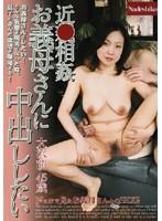 (h_067nade116)[NADE-116] 近●相姦 お義母さんに中出ししたい 大沢萌 ダウンロード
