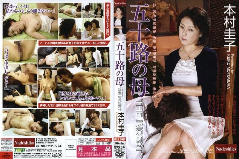 五十路の人妻、本村圭子出演の騎乗位無料熟女動画像。五十路の母 本村圭子