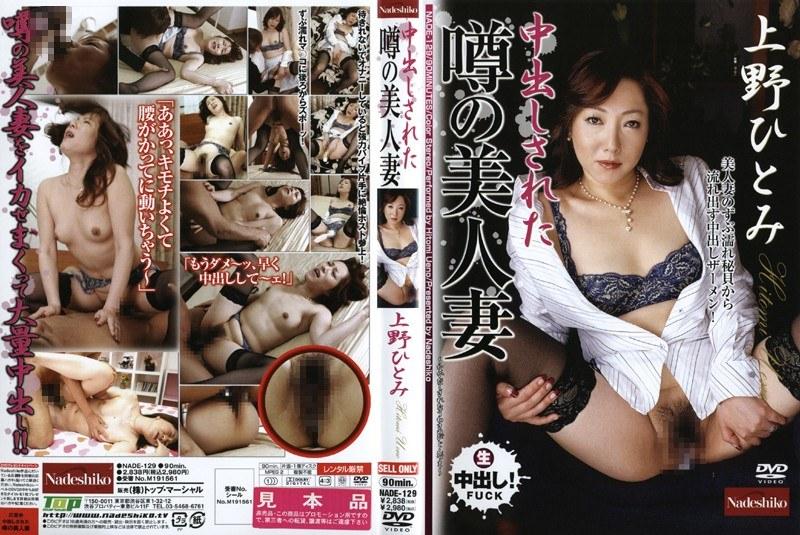 人妻、上野ひとみ出演の電マ無料熟女動画像。中出しされた噂の美人妻 上野ひとみ