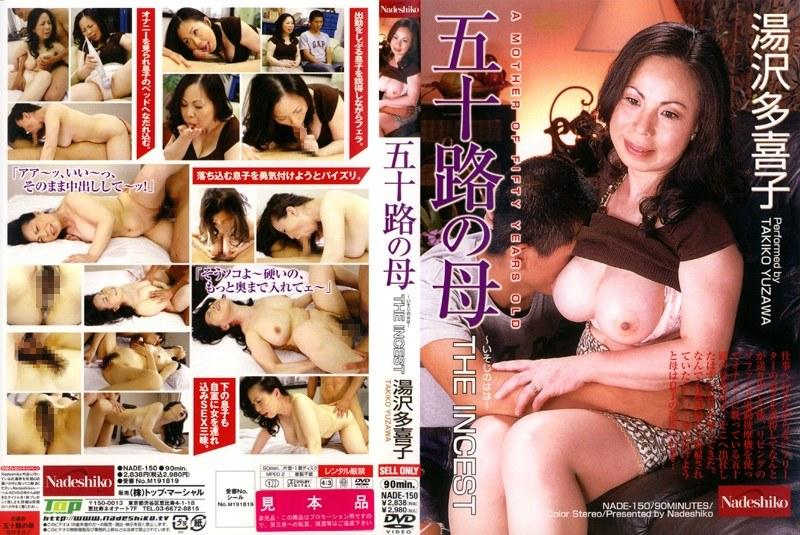 リビングにて、巨乳の人妻、湯沢多喜子出演のパイズリ無料熟女動画像。五十路の母 湯沢多喜子