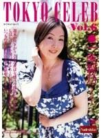 TOKYO CELEB Vol.6 一条梨乃 ダウンロード