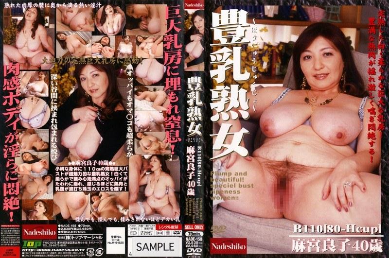 バスにて、巨乳の熟女、麻宮良子出演のパイズリ無料動画像。豊乳熟女 麻宮良子