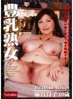 (h_067nade158)[NADE-158] 豊乳熟女 麻宮良子 ダウンロード