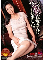 ジブン、義母さんに喰われました。 本田絵里子 ダウンロード