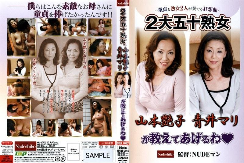 五十路の熟女、山本艶子出演の騎乗位無料動画像。2大五十熟女、山本艶子 青井マリが教えてあげるわ