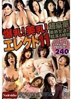 爆乳!美乳! エレクト11 超豪華・美熟女達の競演4時間 ダウンロード