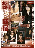 (h_067nade236)[NADE-236] おばナン in 新宿 ダウンロード
