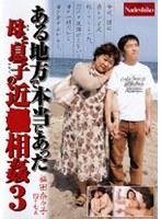 ある地方で本当にあった 母と息子の近●相姦 3 福田奈々子 ダウンロード