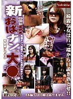 (h_067nade337)[NADE-337] 新おばナン in 大● ダウンロード
