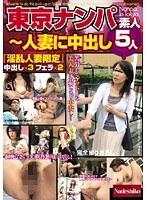 (h_067nade00442)[NADE-442] 東京ナンパ 〜人妻に中出し ダウンロード