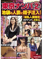 (h_067nade00452)[NADE-452] 東京ナンパ 2 池袋の人妻に精子注入! ダウンロード