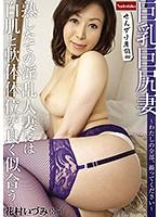 (h_067nade00805)[NADE-805] 巨乳巨尻妻 〜わたしの全部、撮ってください〜 花村いづみ ダウンロード
