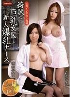 「綺麗な巨乳女医と新人爆乳ナース」のパッケージ画像