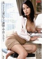 美しすぎる人妻ピアノ講師 柳田やよい