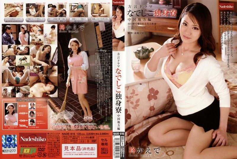 巨乳の熟女、早川なお(柊かえで)出演の顔射無料動画像。方言ドラマ なでしこ独身寮 中国地方編