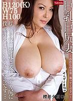 巨乳巨尻妻 〜わたしの全部、撮ってください〜 櫻井夕樹