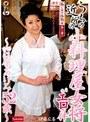 働く五十路熟女 第二章 うちの近所の小料理屋女将がエロい件 江原あけみ52歳