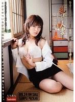 (h_067nade00826)[NADE-826] 乱れる人妻 性欲を抑えきれない人妻 雪見紗弥 ダウンロード