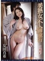 「美熟女不倫旅行 天城路 友田真希」のパッケージ画像