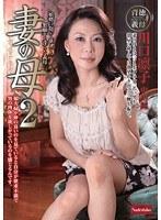 妻の母 2 川口凛子 中川純 ダウンロード