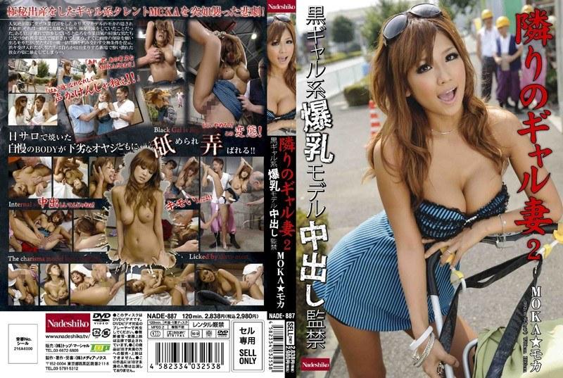 巨乳の黒ギャル、ERIKA(モカ、MOKA)出演の中出し無料熟女動画像。隣りのギャル妻 2 黒ギャル系爆乳モデル中出し監禁 MOKA