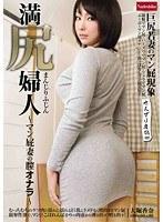 「満尻婦人 ~マン屁妻の膣オナラ~ 大堀香奈」のパッケージ画像
