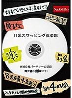 目黒スワッピング倶楽部【nash-051】