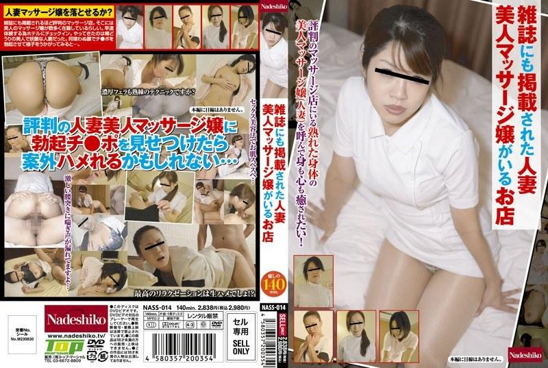 マッサージ店にて、美人のマッサージ無料熟女動画像。雑誌にも掲載された人妻 美人マッサージ嬢がいるお店