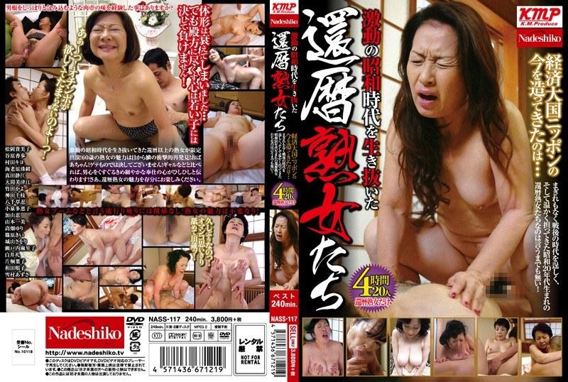 浴衣の熟女、雪村あずさ出演の長時間無料動画像。激動の昭和時代を生き抜いた還暦熟女たち 4時間20人